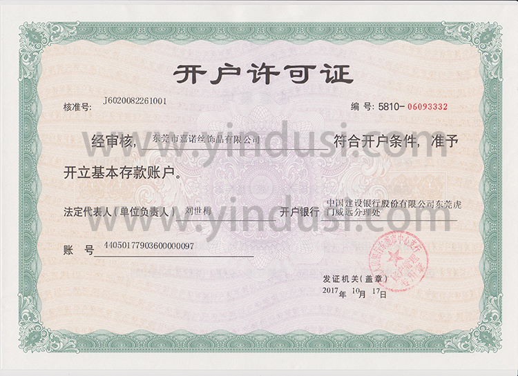 东莞市嘉诺丝饰品有限公司-开户许可证