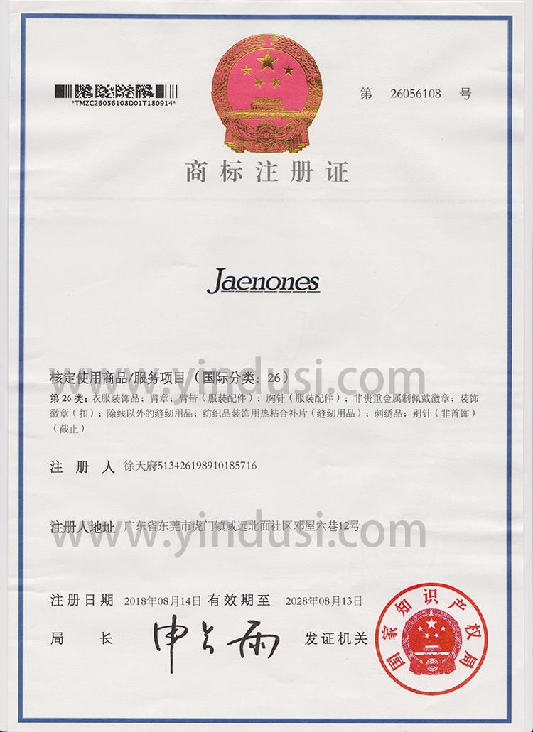 Jaenones-商标注册证