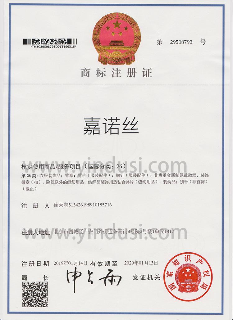 嘉诺丝-商标注册证